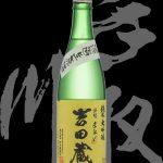 手取川(てどりがわ)「純米大吟醸」吉田蔵無濾過生原酒