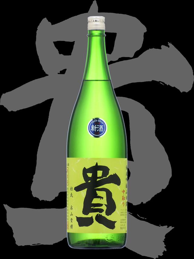 貴(たか)「純米吟醸」山田錦中取り無濾過生原酒