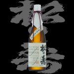 松の寿(まつのことぶき)「大吟醸」全国新酒鑑評会金賞受賞酒27BYラベル