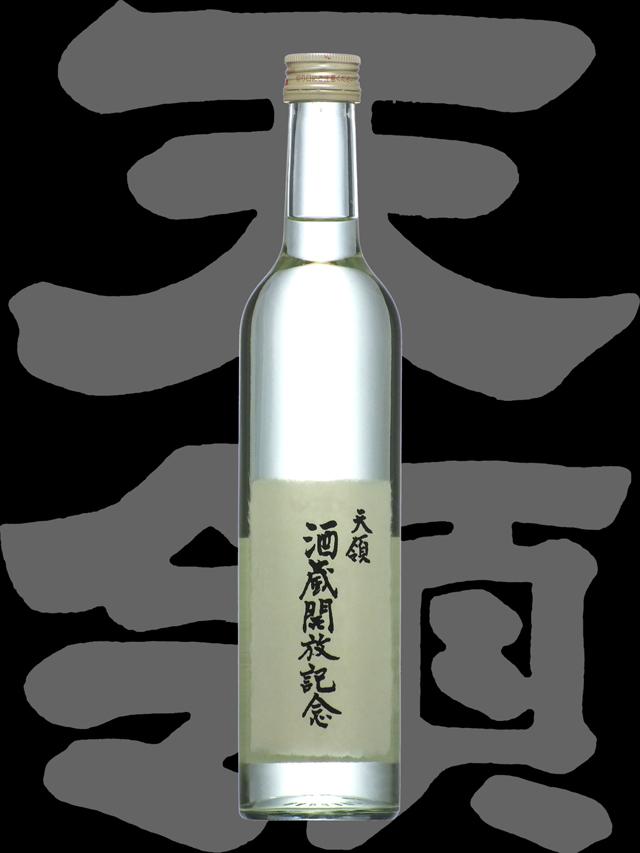 天領(てんりょう)「大吟醸」酒蔵開放記念27BY