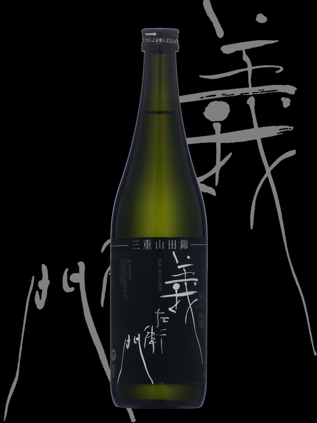 義左衛門(ぎざえもん)「純米吟醸」三重山田錦BLACK