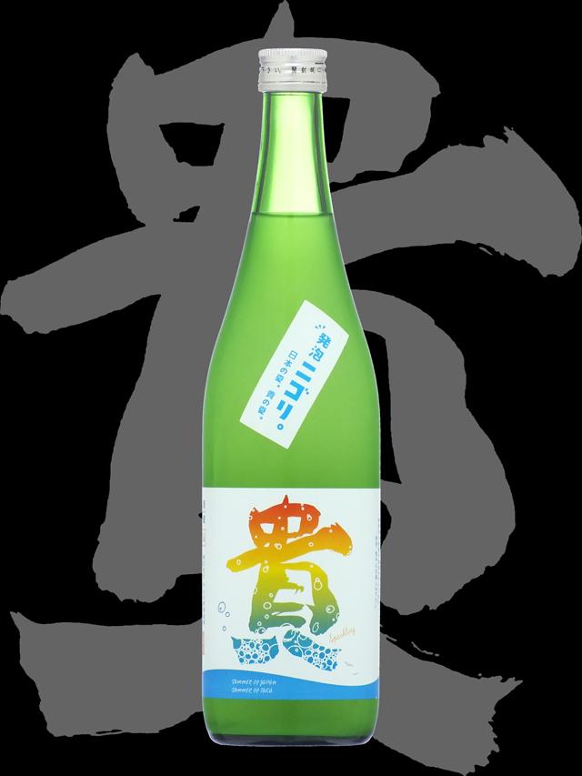 貴(たか)「純米」発泡ニゴリ