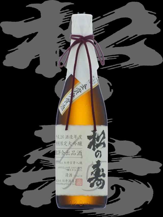 松の寿(まつのことぶき)「大吟醸」全国新酒鑑評会金賞受賞酒26BY