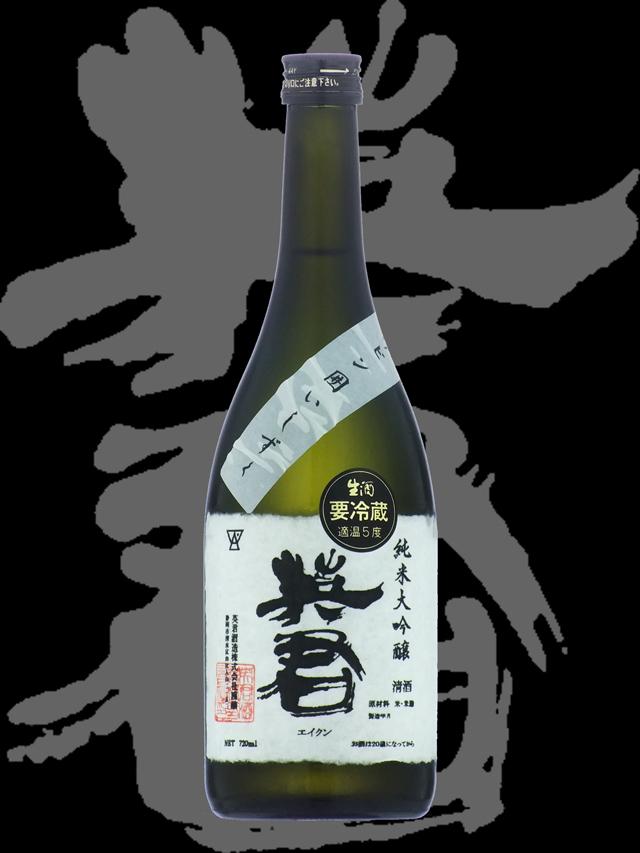 英君(えいくん)「純米大吟醸」斗瓶囲雫酒生27BY