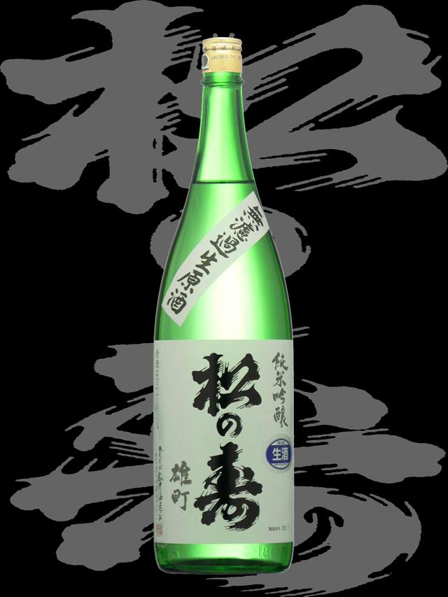 松の寿(まつのことぶき)「純米吟醸」雄町無濾過生原酒27BY