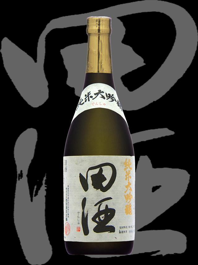 田酒 純米大吟醸