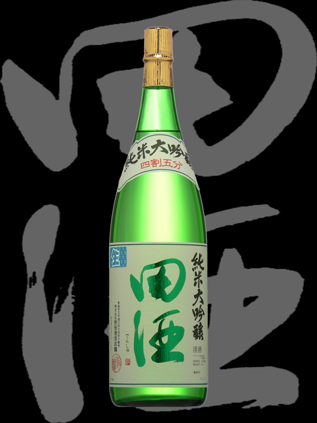 田酒 純米大吟醸 四割五分 生