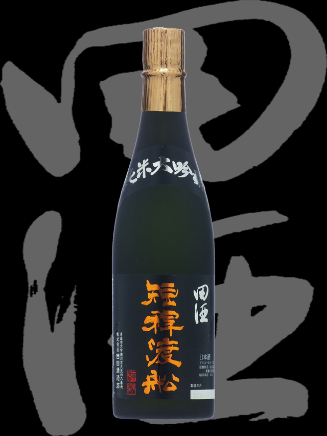田酒 純米大吟醸 短稈渡船