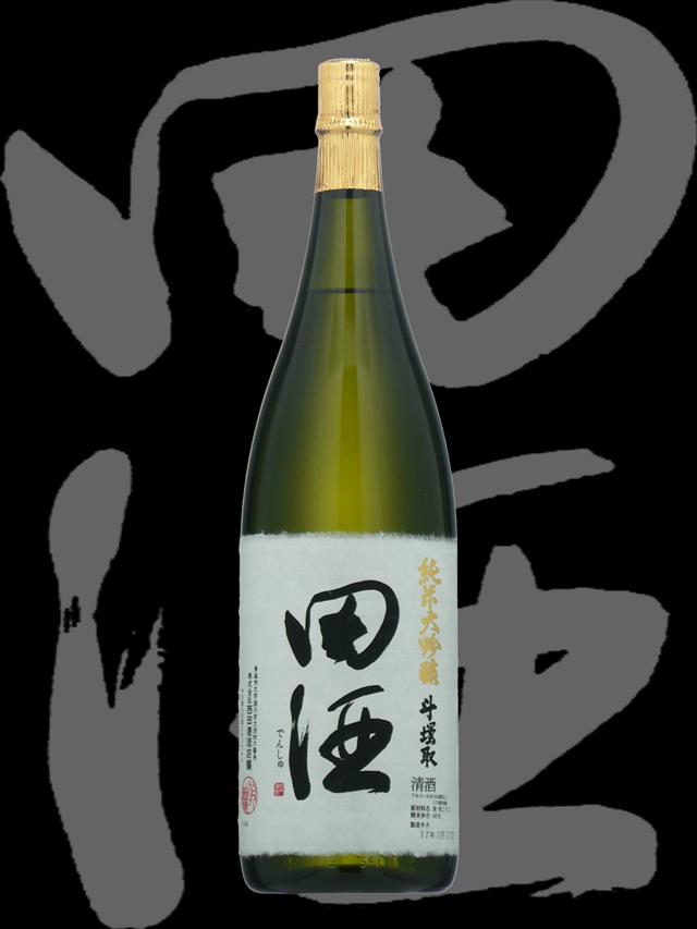 田酒 純米大吟醸 斗壜取り