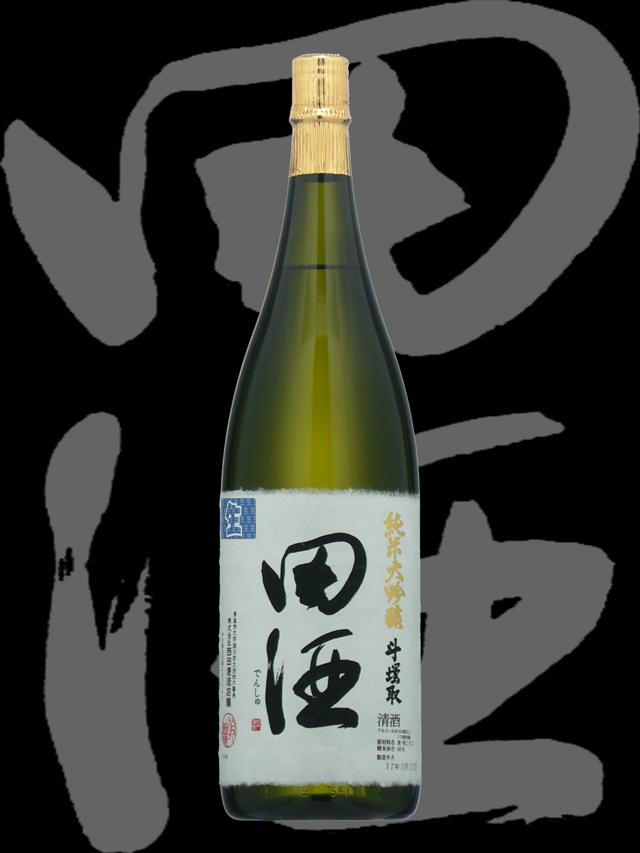 田酒 純米大吟醸 斗壜取り 生