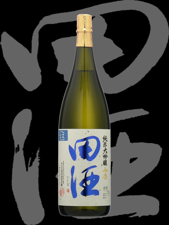 田酒 純米大吟醸 山廃 生