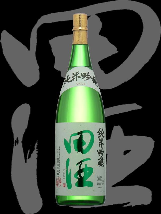 田酒 純米吟醸 緑ラベル