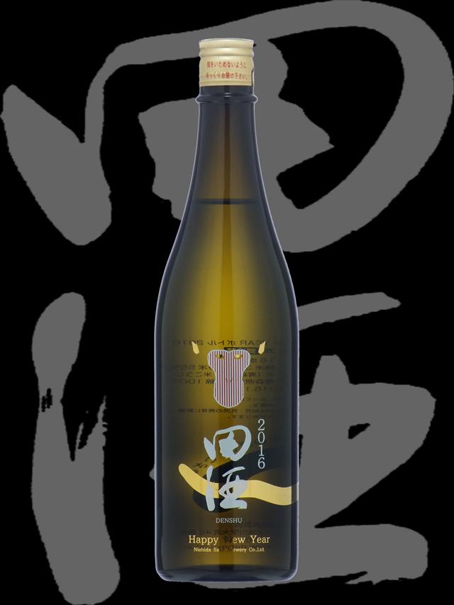 田酒 純米吟醸 NEW YEARボトル2016