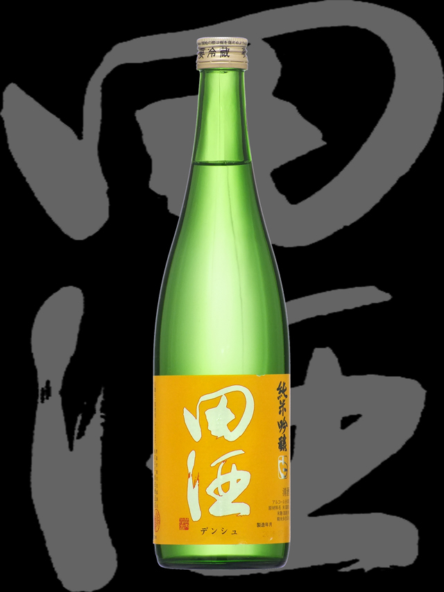 田酒 純米吟醸 白