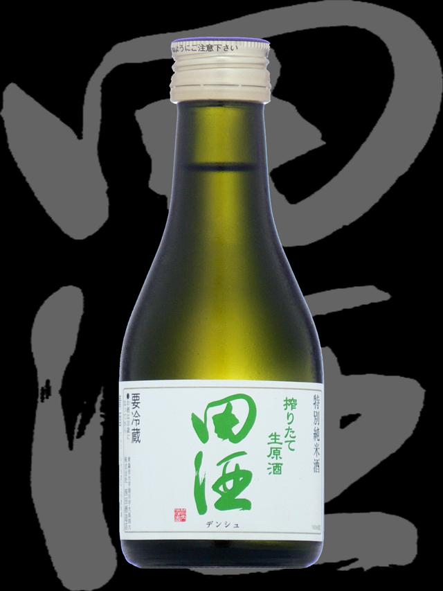 田酒(でんしゅ)「特別純米」搾りたて生原酒