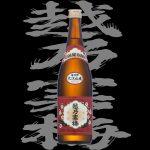 越乃寒梅(こしのかんばい)「普通酒」大江山産