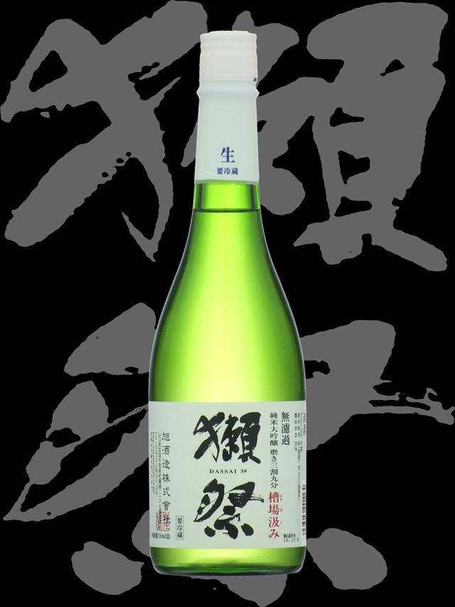 獺祭(だっさい)「純米大吟醸」磨き三割九分槽場汲み無濾過生原酒