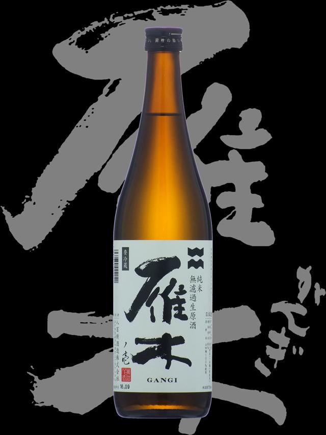 雁木(がんぎ)「純米」ノ壱無濾過生原酒