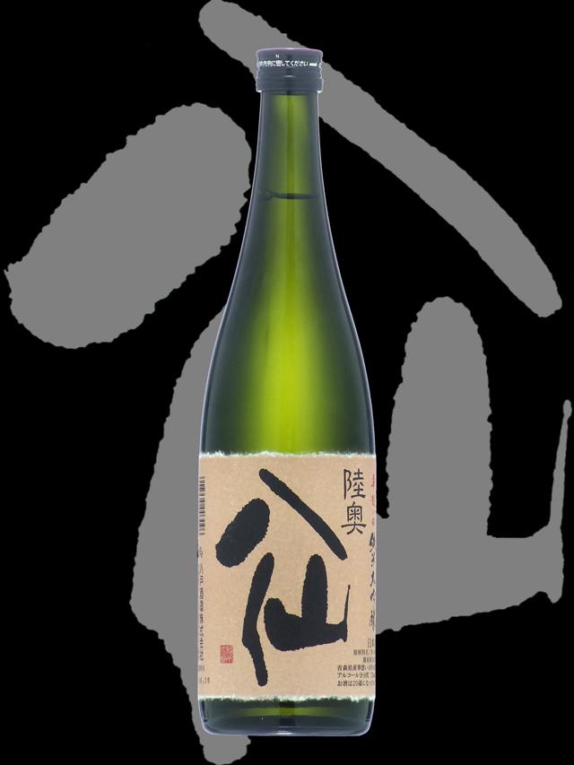 陸奥八仙(むつはっせん)「純米大吟醸」華想い40