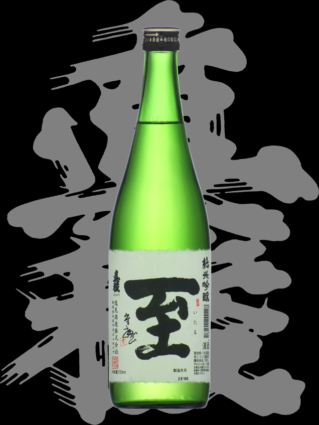 真稜(しんりょう)「純米吟醸」至