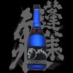 蓬莱泉(ほうらいせん)「純米大吟醸」魔訶(まか)