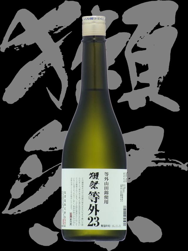 獺祭(だっさい)「普通酒」等外23