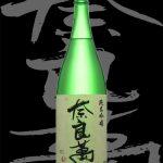 奈良萬(ならまん)「純米吟醸」