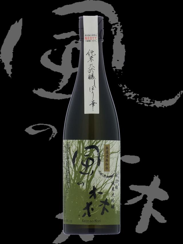 風の森(かぜのもり)「純米大吟醸」秋津穂しぼり華2016BY