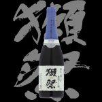 獺祭(だっさい)「純米大吟醸」磨き二割三分発泡にごり酒