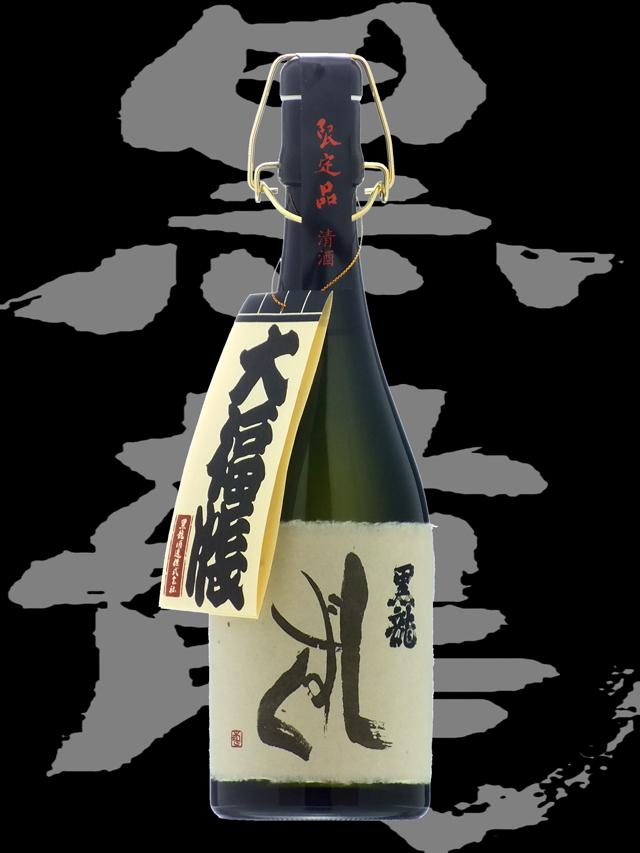 黒龍(こくりゅう)「大吟醸」しずく2016