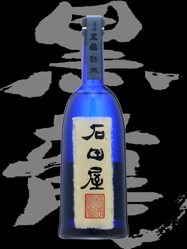 黒龍(こくりゅう)「純米大吟醸」石田屋2016