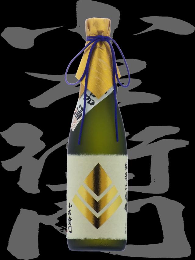 小左衛門(こざえもん)「純米大吟醸」斗瓶採り出品酒