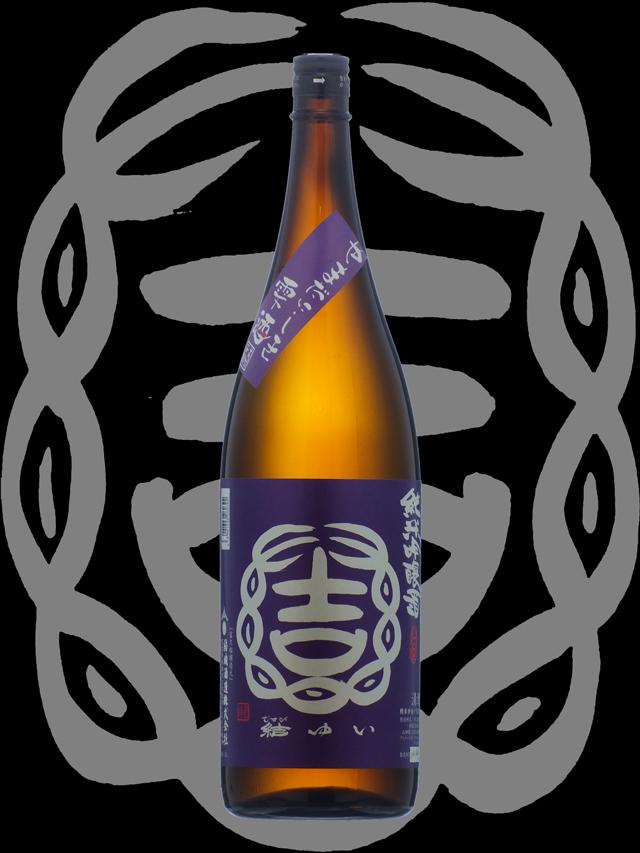 結ゆい(むすびゆい)「純米吟醸」山田錦雫酒