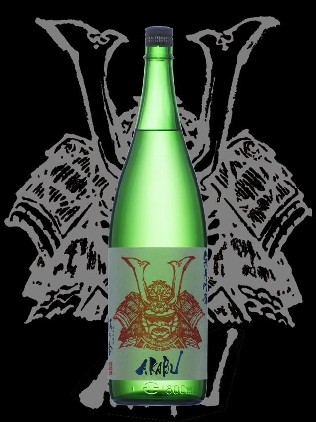 AKABU(あかぶ)「純米吟醸」結の香