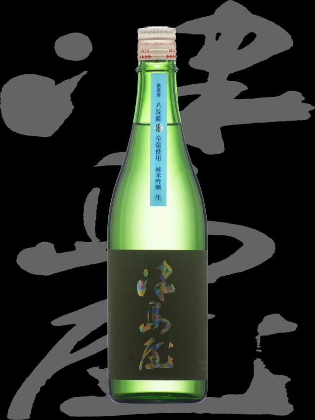 津島屋(つしまや)「純米吟醸」廣島産八反錦無濾過生原酒