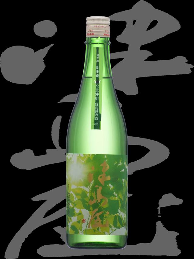 津島屋(つしまや)「特別純米」播州産山田錦木漏れ日無濾過生原酒