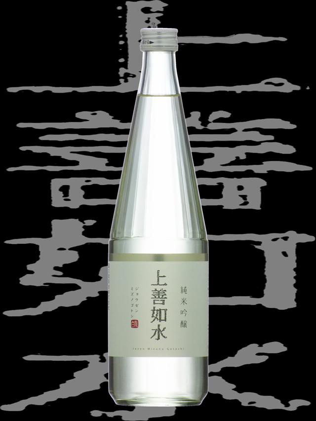 上善如水(じょうぜんみずのごとし)「純米吟醸」
