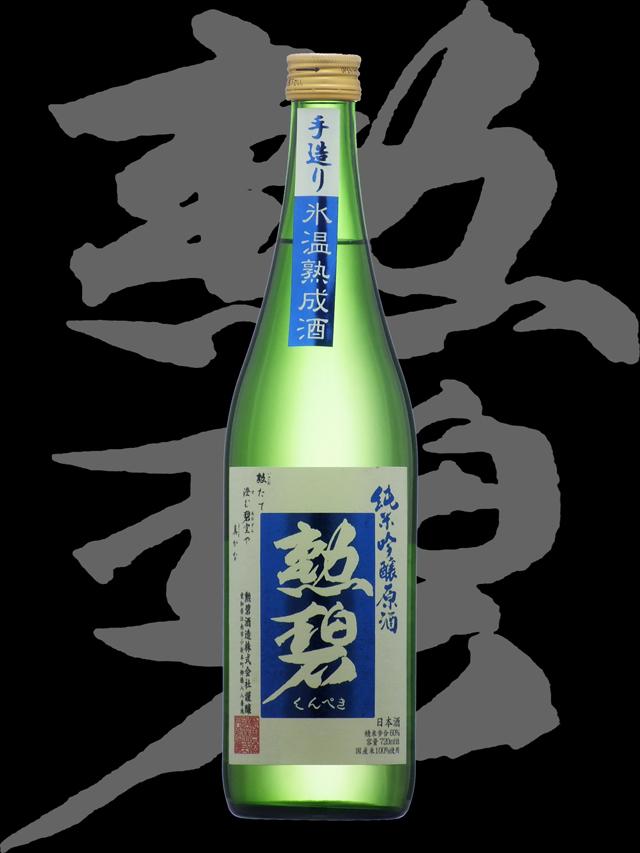 勲碧(くんぺき)「純米吟醸」原酒手造り氷温熟成