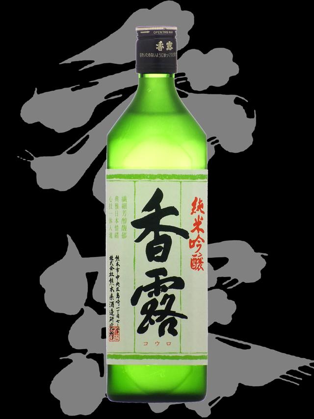 香露(こうろ)「純米吟醸」