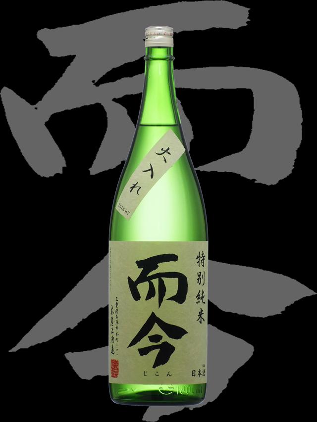而今(じこん)「特別純米」火入れ2016BY