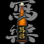 寫楽(しゃらく)「純米吟醸」播州山田錦H28BY