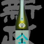 新政(あらまさ)やまユ「純米吟醸」酒こまち生