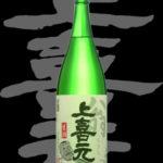 上喜元(じょうきげん)「特別本醸造」翁 生詰