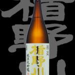 楯野川(たてのかわ)「純米大吟醸」清流H26BY