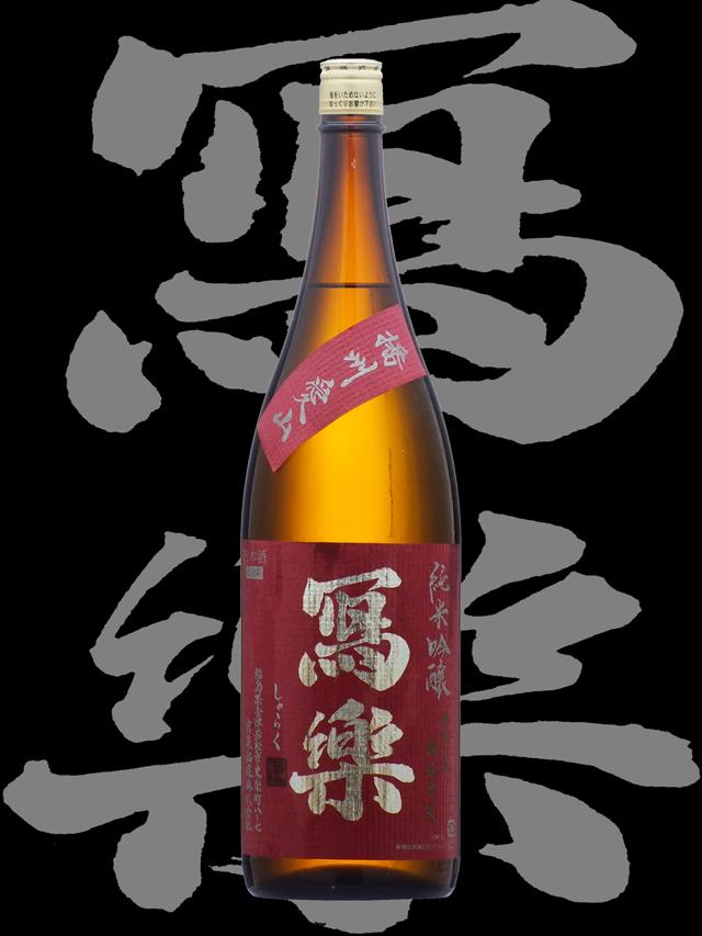 寫楽(しゃらく)「純米吟醸」播州愛山H28BY