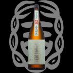 結ゆい(むすびゆい)「純米大吟醸」赤磐雄町池田酒店別誂