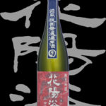 花陽浴(はなあび)「純米吟醸」山田錦袋吊無濾過生原酒