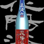 花陽浴(はなあび)「純米吟醸」山田錦直汲み生