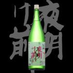 夜明け前(よあけまえ)「純米吟醸」しずくどり生一本生酒