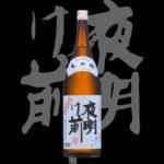 夜明け前(よあけまえ)「特別本醸造」辰の吟なまざけ26BY2本目